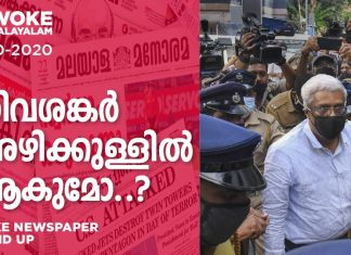 ED Arrested M Sivasankar
