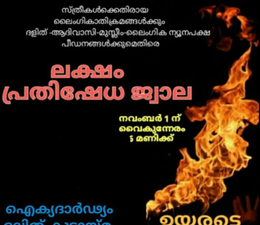 panthamendhiya pennungal rotest against rising rape cases across india
