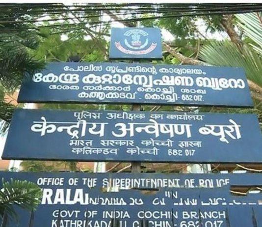 CBI Kochi Office Pic (C) Asianet news