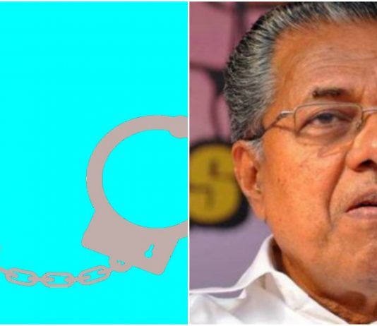 Kerala Police Amendment ACT Changed by Government