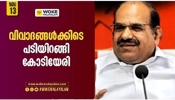 Kodiyeri balaksrishnan quits CPM Secretary position