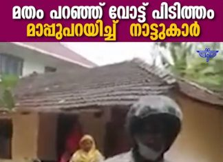 UDF Candidate's relative conducting election campaign in basis of religion