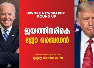 Woke Malayalam; Newspaper Roundup