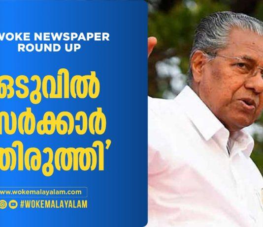 Newspaper Roundup