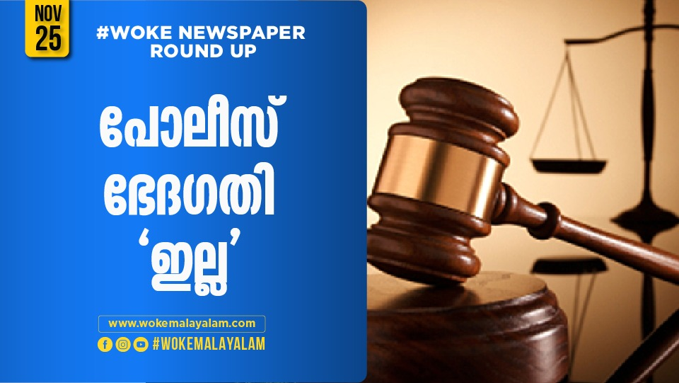 Newspaper Roundup; Kerala Government to repeal police amendment act