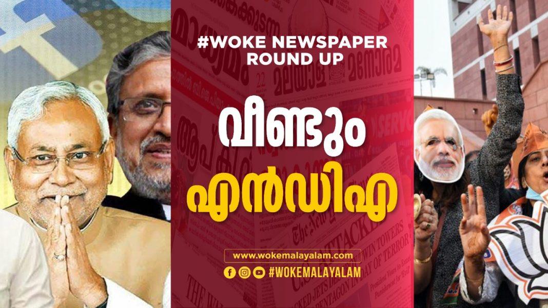 Newspaper Roundup; Bihar election 2020