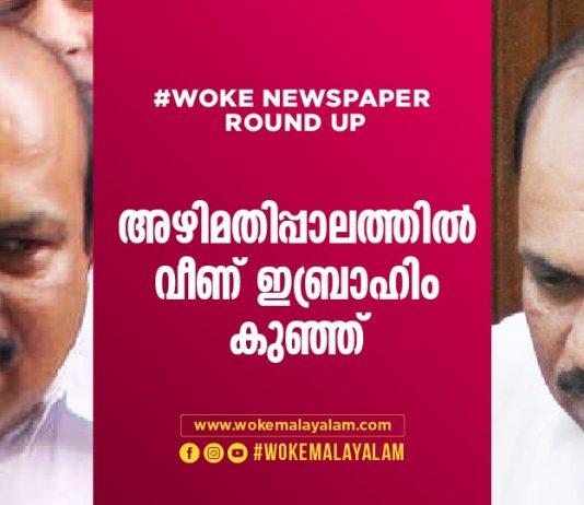 VK Ebrahimkunj arrested in palarivattom flyover scam| World Toilet Day