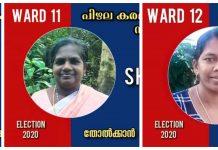 Pizhala lady candidates