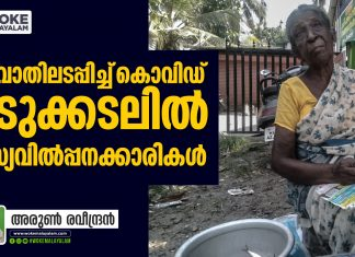 Fish seller woman Rathnamma during Covid Crisis; File Pic: Woke Malayalam; Kochi