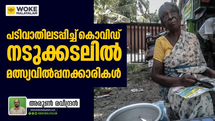 Fish seller woman Rathnamma during Covid Crisis; File Pic: Woke Malayalam; Kochi