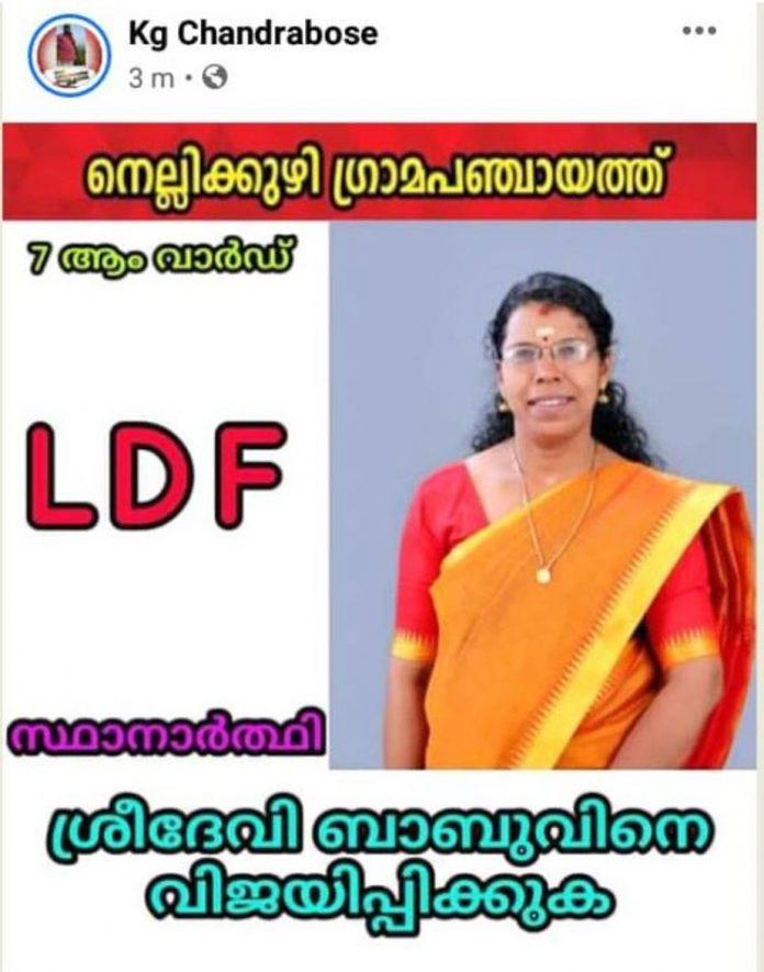 Sreedevi-keralacongress M