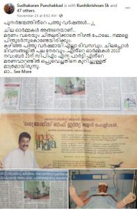 Sudhakaran Punchakkad remembers about CPM's political murder attempt against him