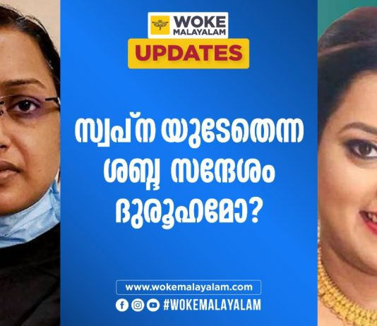Swapna Suresh audio clip leak