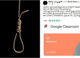 Tribal girl commit suicide due to lack of technical support to attend online classes