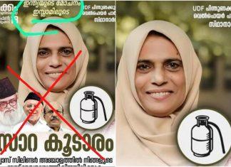 Welfare Party Candidate Sara Koodaram