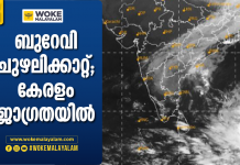 burevi cyclone to hit TamilNadu and Kerala