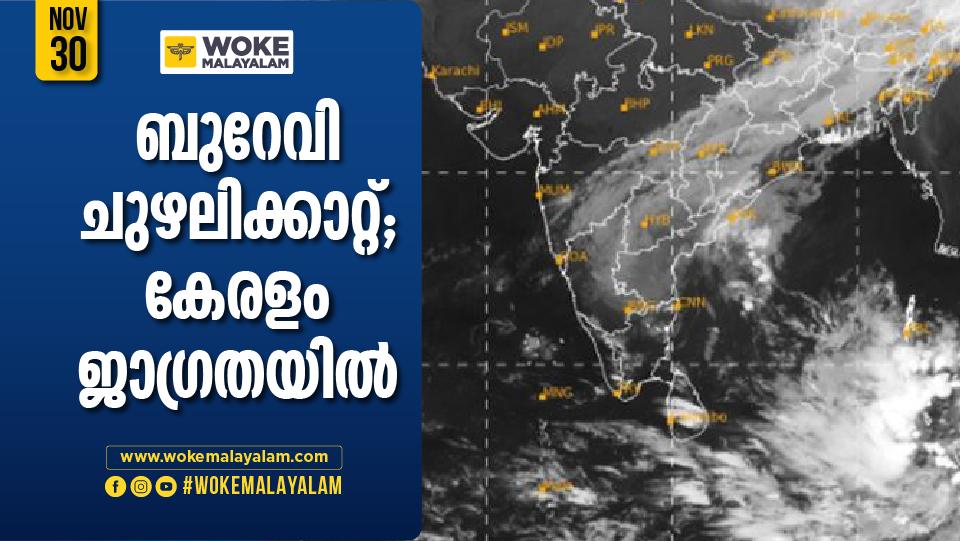 burevi cyclone to hit TamilNadu and Kerala
