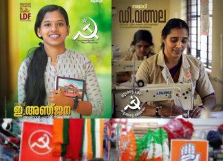 local body election campaign