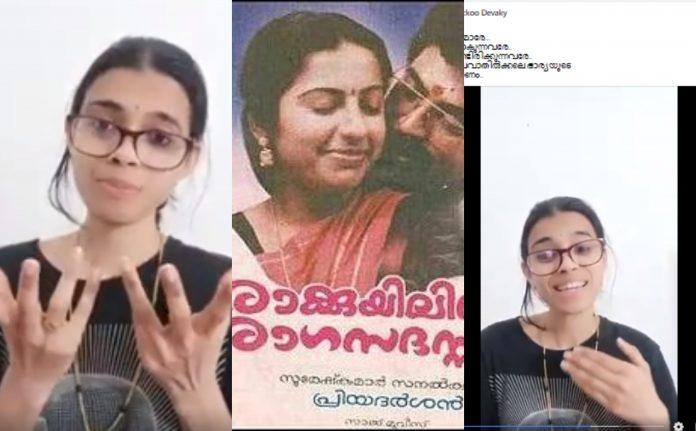 parody song for poomukha vathilkkal song