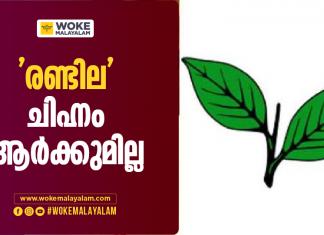 randila symbol freezed by Election Commision