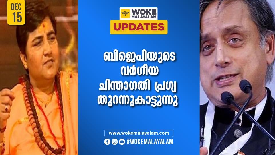 BJP's communal and casteist thinking pointed in Pragya's statement says Tharoor