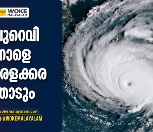 Burevi cyclone to hit by tomorrow