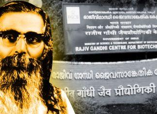 Golwalkar and Rajiv Gandhi centre for biotechnology (Picture Credits: Google)