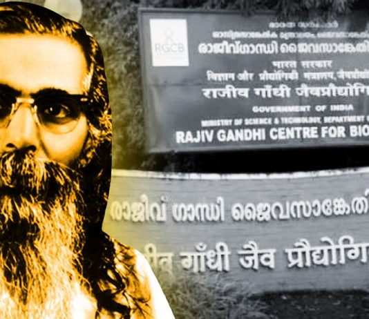 Golwalkar and Rajiv Gandhi centre for biotechnology (Picture Credits: Google)