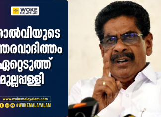 Mullappally Ramachandran claims whole responsibility for election failure