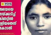 Sister Abhaya case CBI court verdict report out