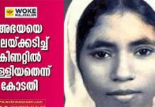 Sister Abhaya case CBI court verdict report out