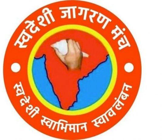 Swadeshi Jagran Manch logo