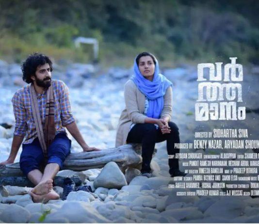 Varthamanam Movie Poster