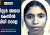final verdict on Sister Abhaya case tomorrow