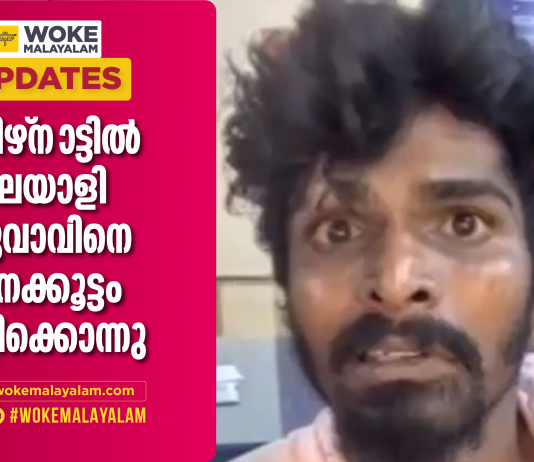 man from kerala beaten to murdered in Tamil Nadu