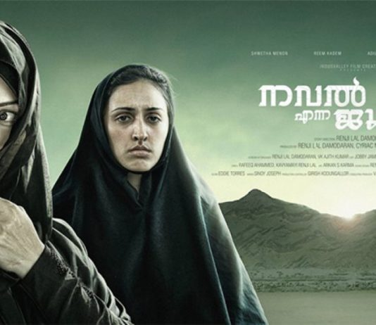 Shwetha Menon nominated for best supporting actress in Barcelona International Film Festival