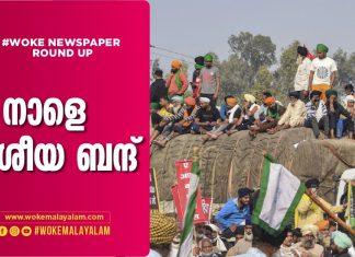 Newspaper Roundup; Bharat Band