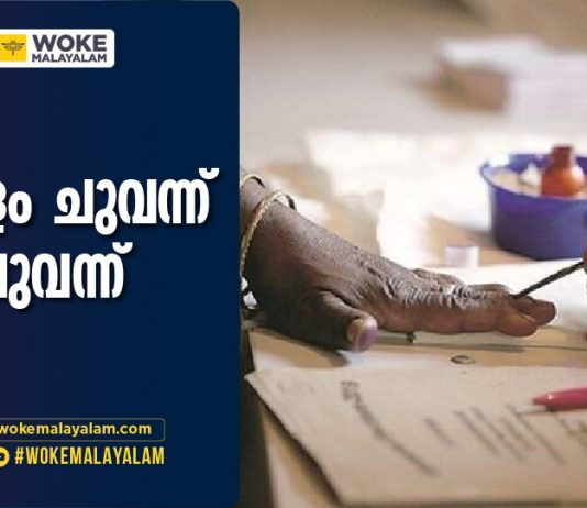 newspaper roundup; ldf gain majority in local body election 2020