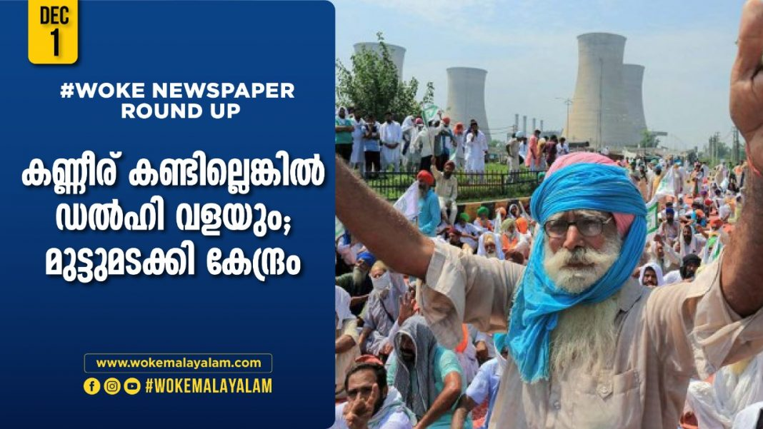 Newspaper Roundup; Farmers' protest