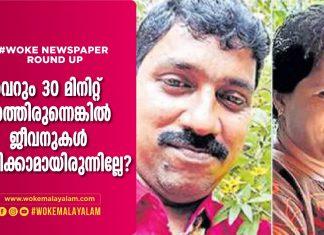 newspaper roundup; Neyyattinkara couple's suicide