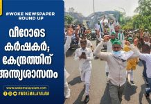 Newspaper Roundup; Farmers protest