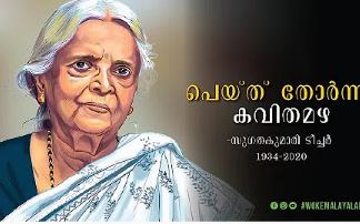poet activist Sugathakumari no more