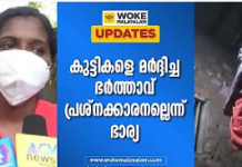social media viral child abuse case wife came in support of husband