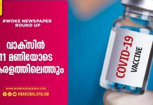 Covid Vaccine to reach Kerala by 11 am today