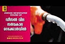 Diesel price hike in Kerala beats record