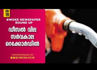 Diesel price hike in Kerala beats record
