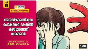 Kadakkavoor case Kerala government in highcourt