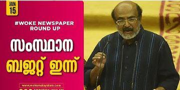 Kerala Budget 2021-22 today