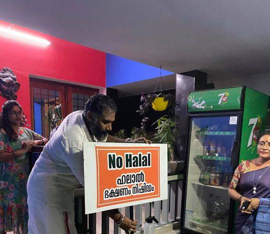 no halal board in Kochi hotel