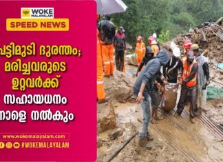 pettimudi relief aid will be distributed tomorrow by state government
